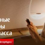 Emirates: бизнес класс со скидкой