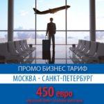 Промо тарифы на перелет бизнес классом