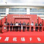 Sino Jet откроет FBO в Nanchang Changbei International Airport